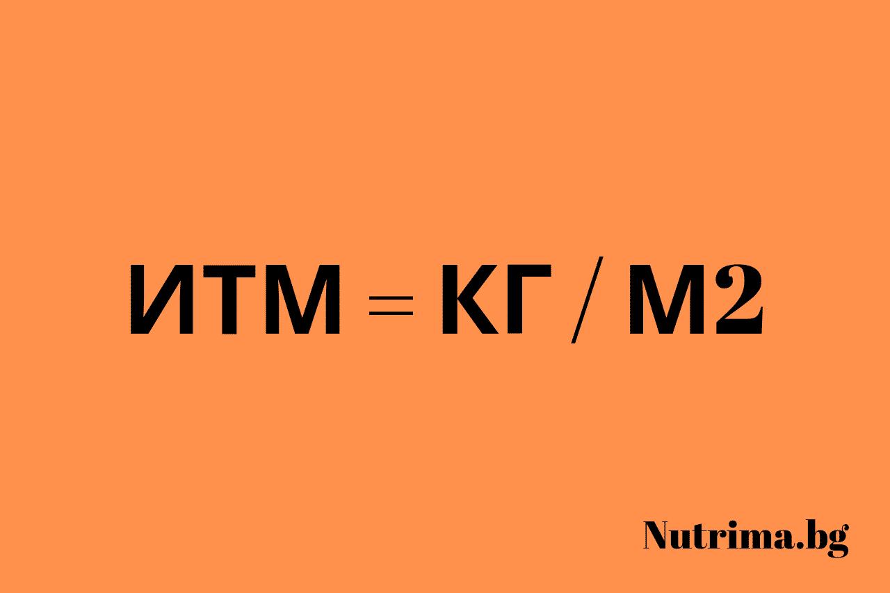 Какво е здравословно тегло и как да го измерим-Нутрима-бг-2