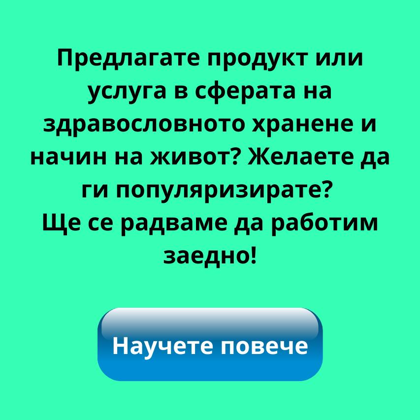 За реклама Нутрима бг